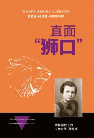 Allein vor dem Löwen - Chinese version